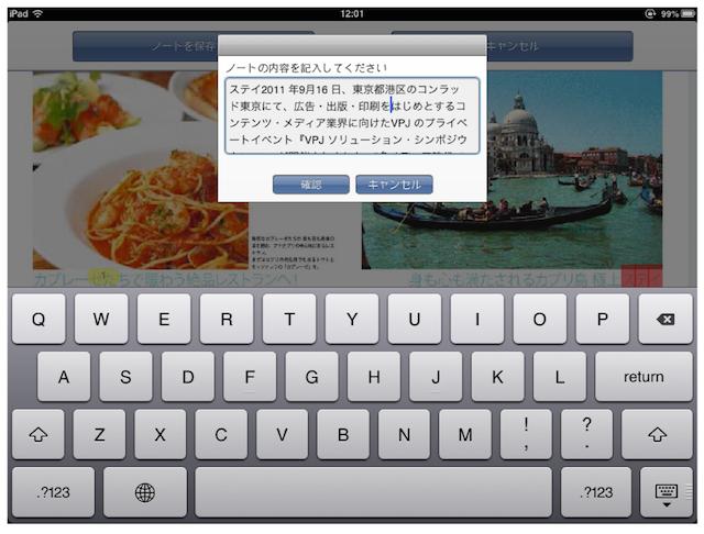 オンライン校正のAPROOVE:iPadからの校正