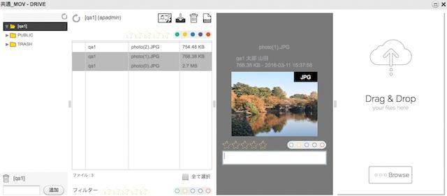 オンライン校正のAPROOVE:ファイルストレージ